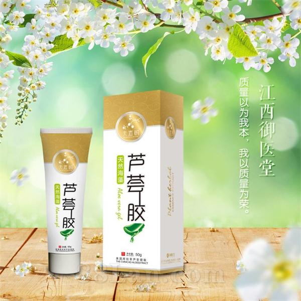 天然海藻芦荟胶