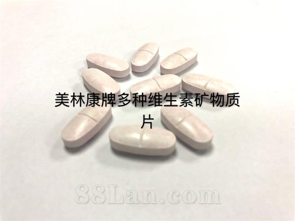 美林康牌多种维生素矿物质片