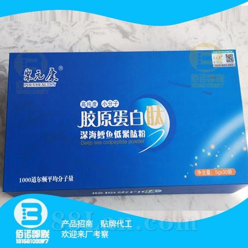 聚元康胶原蛋白肽 招商    粉剂贴牌代加工