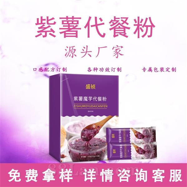 紫薯魔芋代餐粉