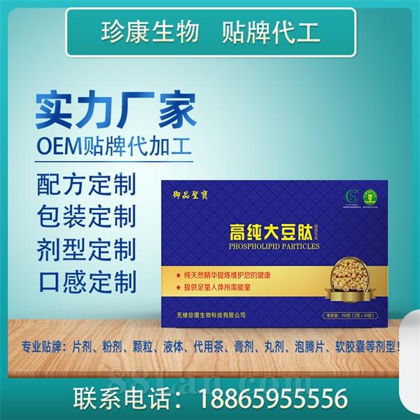 高�大豆肽OEM代加工