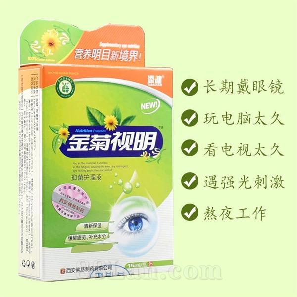 滴眼液oem 眼部不适眼药水贴牌清洁止痒眼部护理液代加工厂家批发