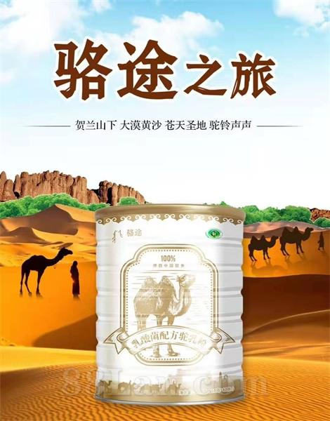 骆途 乳酸菌配方驼乳粉