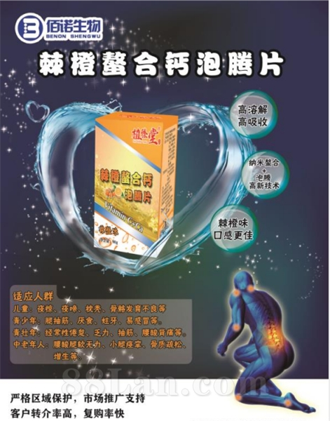 【山东佰诺生物】 植臻堂 沙棘螯合钙泡腾片