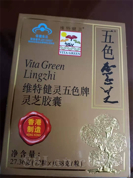 维特健灵五色灵芝胶囊--蓝帽(香港品牌)