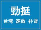 台湾配方原料 中药补肾壮阳  oem 代工 貼牌生产厂家
