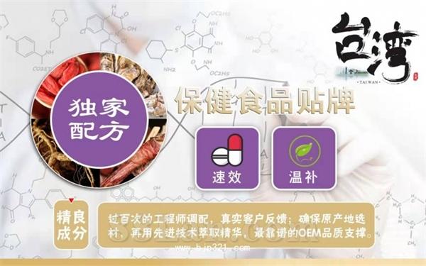 台湾配方原料 強效壮阳产品  oem 代工 貼牌生产厂家