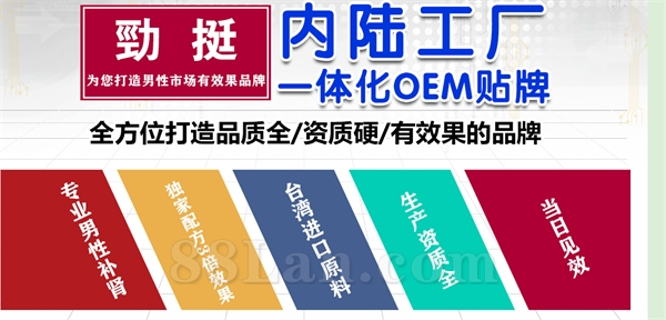 台湾配方原料 壮阳秘方  oem 代工 �N牌生产厂家