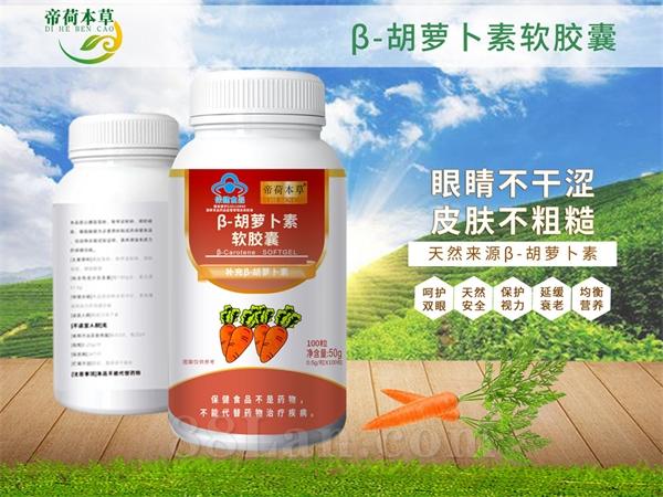 β-胡萝卜素软胶囊(帮你做样板市场的厂家)