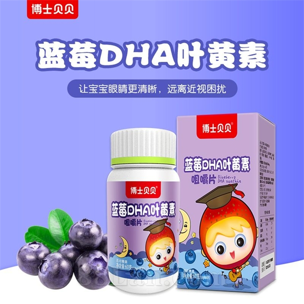 蓝莓DHA叶黄素咀嚼片
