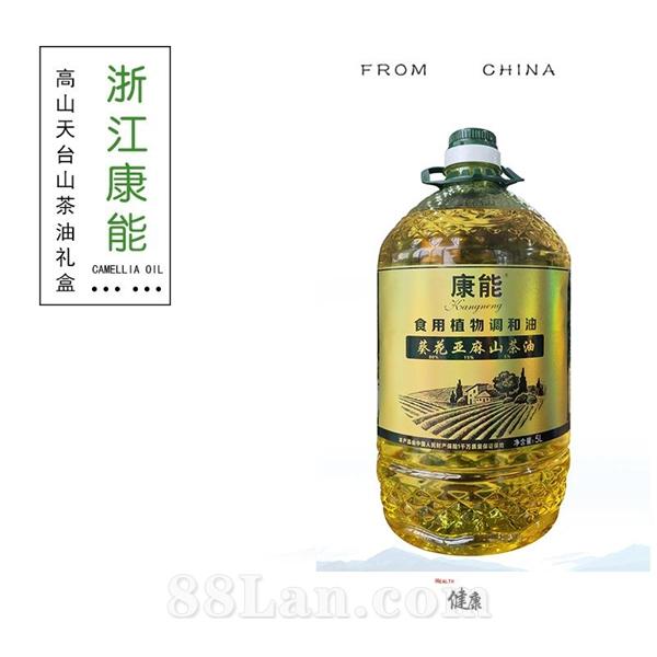 康能葵花亚麻山茶调和油5L