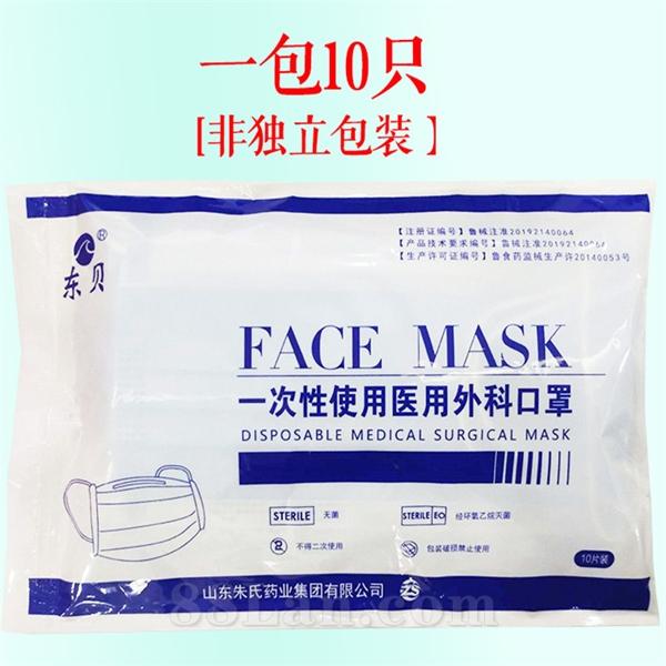 山东朱氏药业东贝一次性医用外科口罩厂家直销