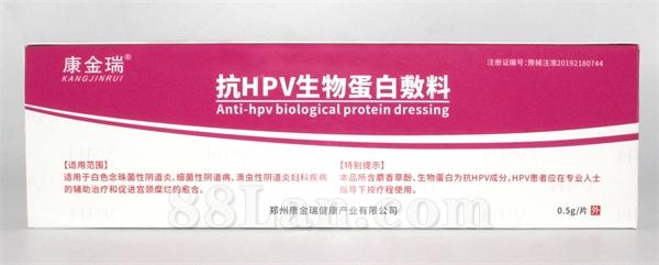 抗HPV生物蛋白敷料(可OEM)