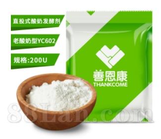 直投式酸奶發酵劑-YC602老酸奶型