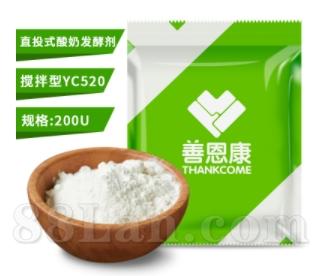 直投式酸奶發酵劑-YC520攪拌型