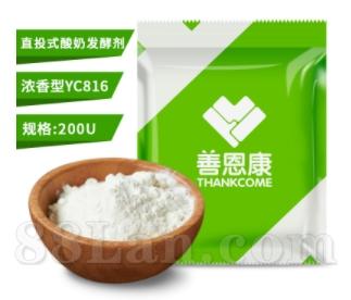 直投式酸奶發酵劑-YC816濃香型