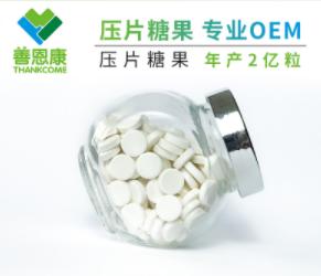 益生菌压片糖果 益生元膳食纤维片剂