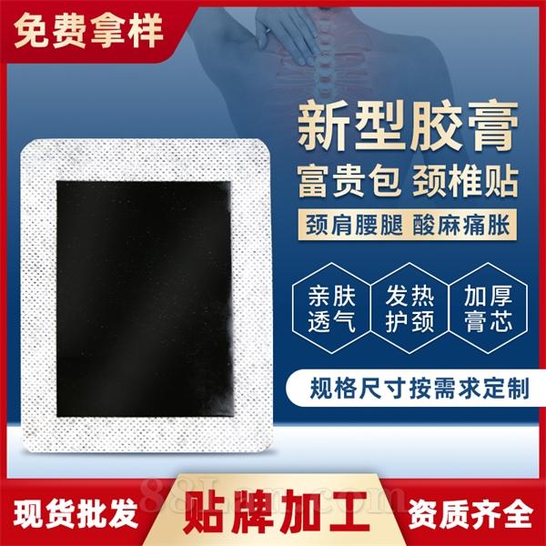 厂家直销膏贴外用贴剂批发定制黑膏药裸贴代加工OEM贴牌