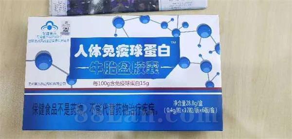 人体免疫球蛋白(牛胎盘胶囊)