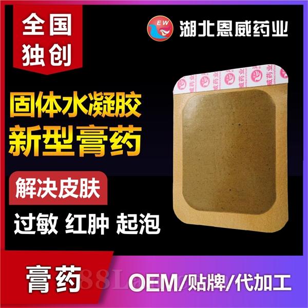 膏药定制加工固体水凝胶膏药oem贴牌代加工贴剂裸贴贴牌