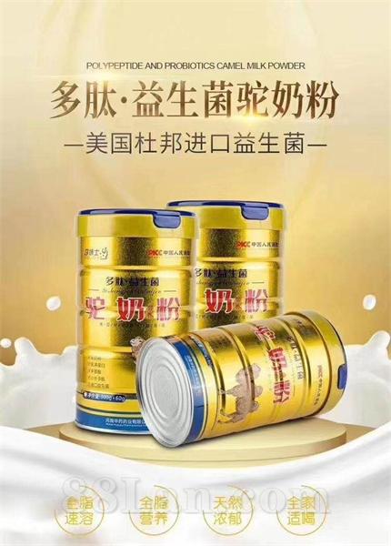 多肽益生菌驼奶粉固体饮料