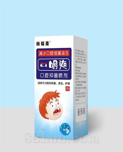 口咽爽口腔抑菌噴劑