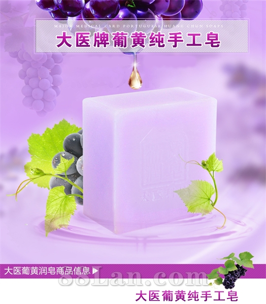 大医葡黄润皂-不含荧光剂 纯手工