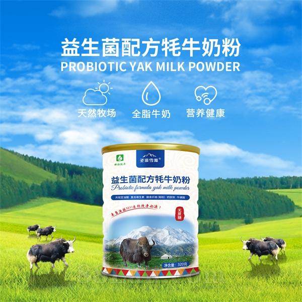 圣漠雪源益生菌配方牦牛奶粉320克一箱12罐
