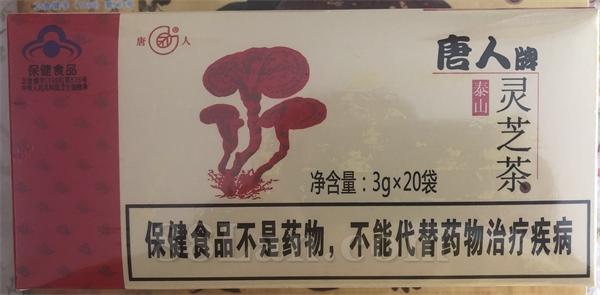 唐人牌泰山�`芝茶