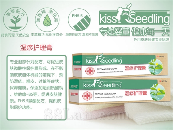 湿疹护理膏