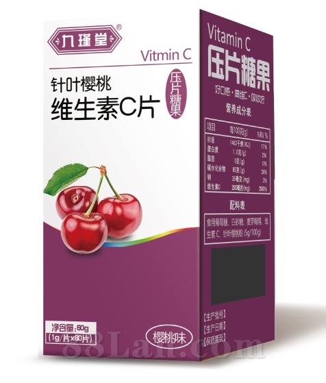 针叶樱桃维生素C片