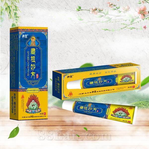 藏祖妙方草本抑菌乳膏