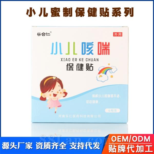 膏药贴生产厂家儿童止咳化痰贴地摊货源批发