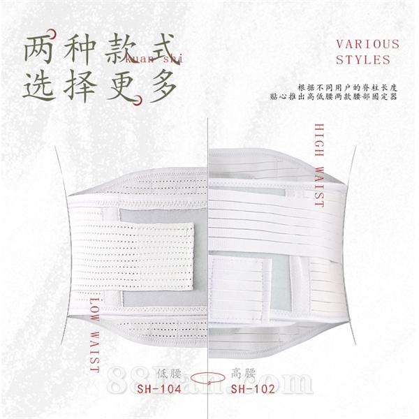 北京同仁堂 腰部固定器