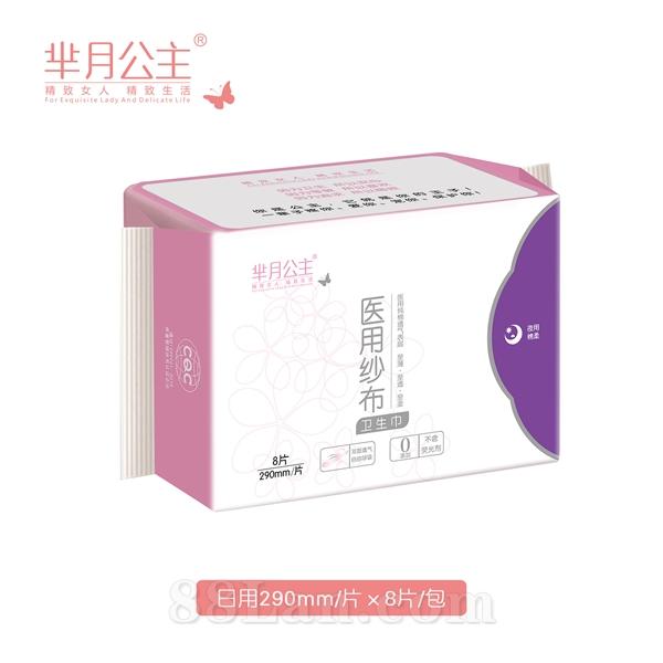 芈月公主医用纱布夜用卫生巾290mm