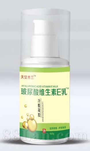 玻尿酸维生素E乳