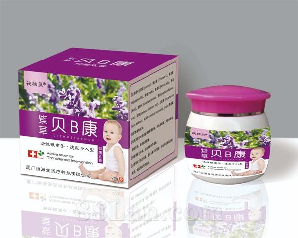 紫草貝B康