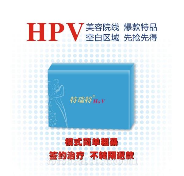 �D科�<� HPV 美容院�爆款特品