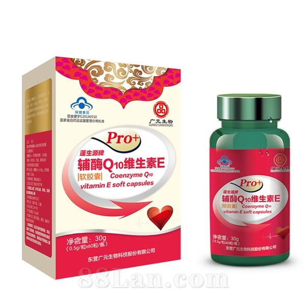 保护心脑血管辅酶Q10维生素E软胶囊