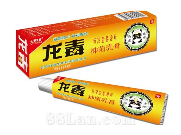 龙毒抑菌乳膏