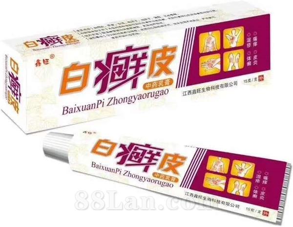白癣皮中药乳膏