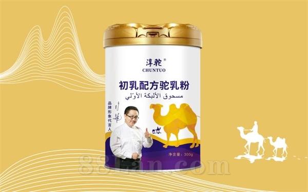 淳驼初乳 益生菌骆驼配方奶粉 全国招商 厂家直销