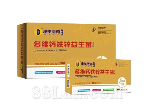 澳美医药多维钙铁锌益生菌冻干粉