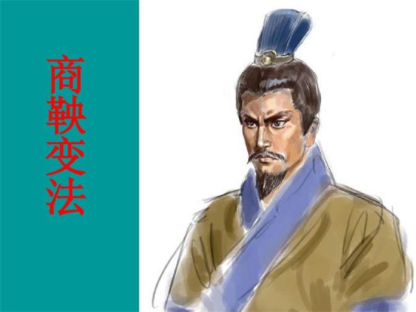 """中國文學:諸子百家之""""法家""""商鞅"""