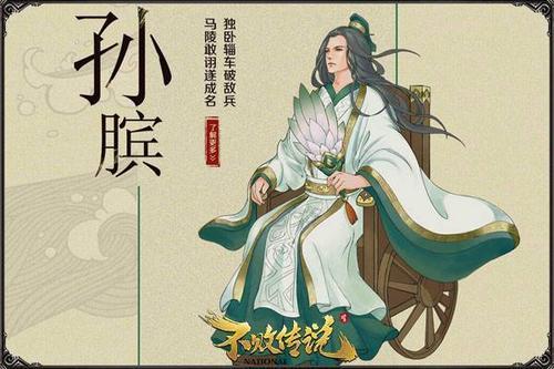 """中國文學:諸子百家之""""兵家""""孫臏"""