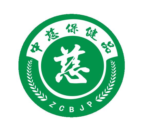 中慈保健品科技开发有限公司徐先生
