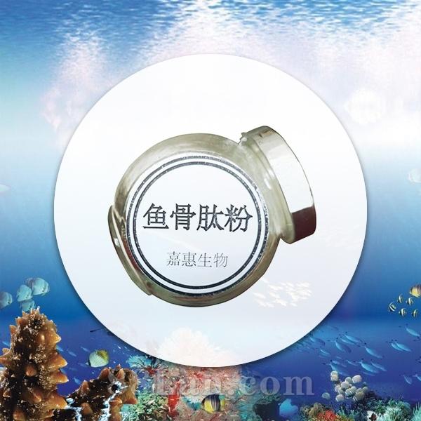 鱼骨肽-鱼骨活性肽-深海鱼鱼骨肽-鱼骨肽厂家招商-小分子鱼骨肽