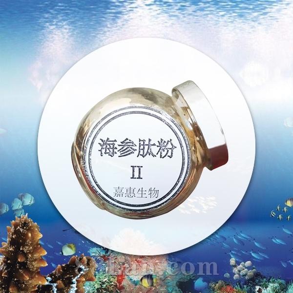 海参肽粉II-食品级小分子肽-海参肽非澄清型