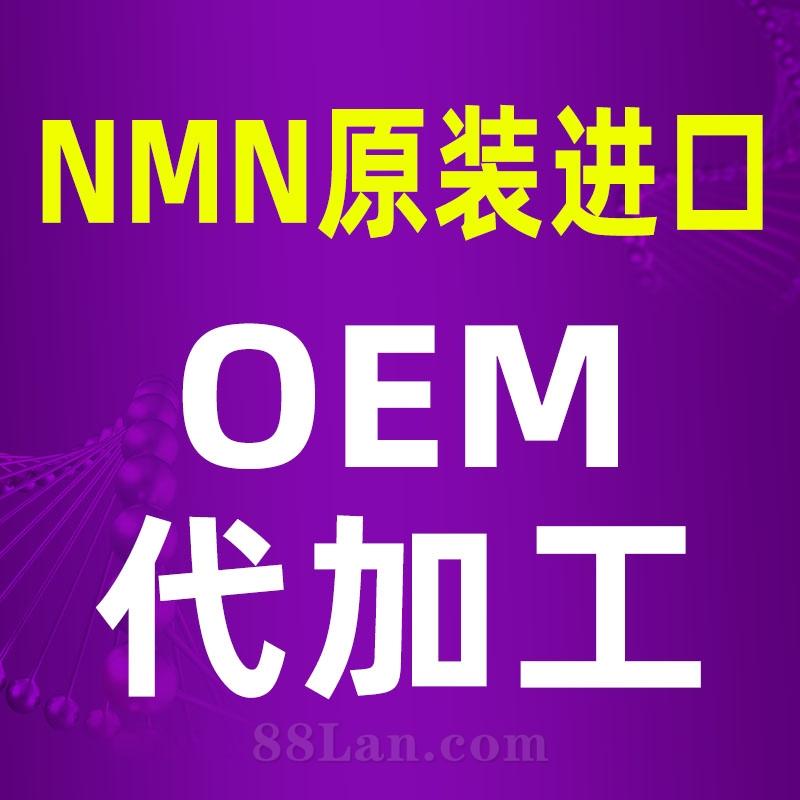 NMN原装进口  OEM代加工
