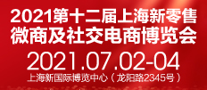 2021第十二届上海新零售微商及社交电商博览会
